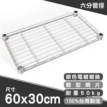dayneeds 60x30cm輕型網片(六分管徑)