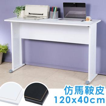 《Homelike》爾文120x40工作桌-仿馬鞍皮(桌面-黑/桌腳-炫灰)