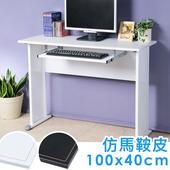 《Homelike》爾文100x40工作桌-仿馬鞍皮(附鍵盤架)(桌面-黑/桌腳-炫灰)