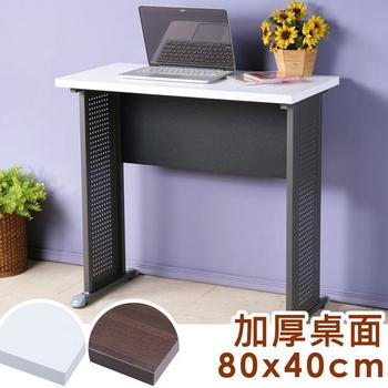 《Homelike》爾文80x40工作桌-加厚桌面(桌面-胡桃/桌腳-亮白)