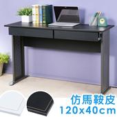 《Homelike》爾文120x40工作桌-仿馬鞍皮(附二抽屜)(桌面-黑/桌腳-炫灰)