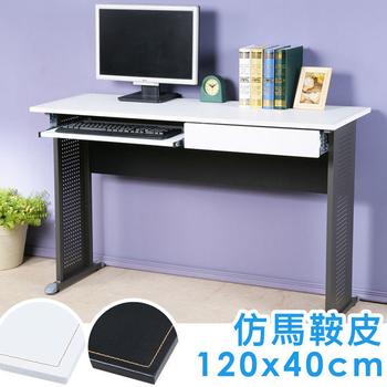 《Homelike》爾文120x40工作桌-仿馬鞍皮(附抽屜.鍵盤架)(桌面-白/桌腳-炫灰)