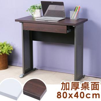 《Homelike》爾文80x40工作桌-加厚桌面(附抽屜)(桌面-胡桃/桌腳-炫灰)