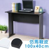 《Homelike》爾文100x40工作桌-仿馬鞍皮(桌面-黑/桌腳-炫灰)