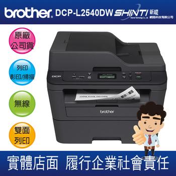 《兄弟》【原廠保固】brother DCP-L2540DW 多功能自動雙面雷射印表機