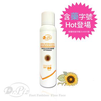 《DR.PIZ沛思藥妝》【DR.PIZ沛思藥妝】涼曬美肌保濕防曬噴霧(SPF50)-抗UV