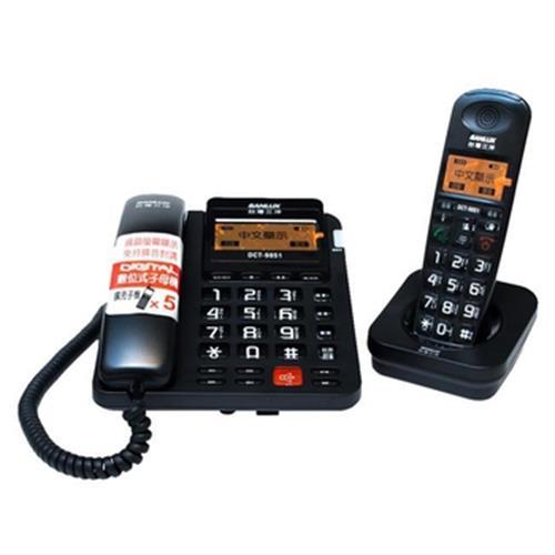 台灣三洋 中文助聽數位無線親子機DCT-9851(黑/白隨機出貨)