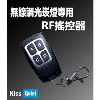 Kiss Quiet 《Kiss Quiet》 ★加價購★LED調光崁燈專用RF無線搖控器-1入(RF崁燈專用搖控器)