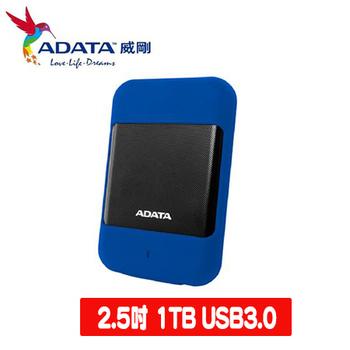 ADATA 威剛 HD700 1TB 2.5吋 軍規行動硬碟(藍色)