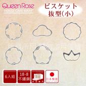 《日本霜鳥QueenRose》日本18-8不銹鋼6入蔬菜模&餅乾模-(小)-日本製