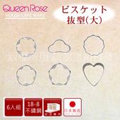 《日本霜鳥QueenRose》日本18-8不銹鋼6入蔬菜模&餅乾模-(大)-日本製