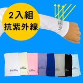 《HI COOL》韓版涼感防曬袖套(超值2入組)(白)