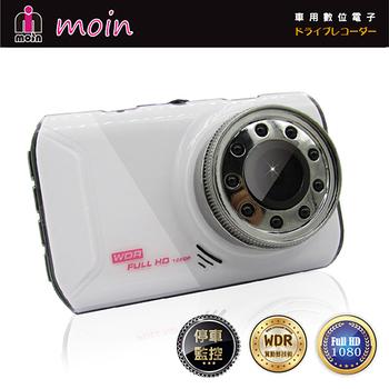 【MOIN】D3 2.7吋高畫質1080P行車紀錄器(贈8G記憶卡)