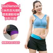 《【KissDiamond】》日系防走光速乾透氣運動短褲-天藍(S)