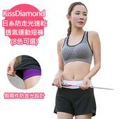 《【KissDiamond】》日系防走光速乾透氣運動短褲-白色(S)
