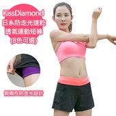 《KissDiamond》日系防走光速乾透氣運動短褲-亮橘(XL)