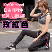 《【KissDiamond】》假兩件撞色超彈力運動褲(玫紅色)(M)
