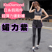 《【KissDiamond】》假兩件撞色超彈力運動褲(媚力紫)(L)
