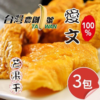 《台灣農創一號》頂級愛文芒果干200gx3包(包)