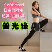 《【KissDiamond】》假兩件撞色超彈力運動褲(螢光綠)(S)
