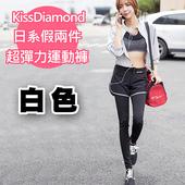《【KissDiamond】》假兩件撞色超彈力運動褲(白色)(M)