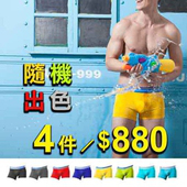 《MORINO》素色經典平口褲(L)-顏色隨機(4件入)