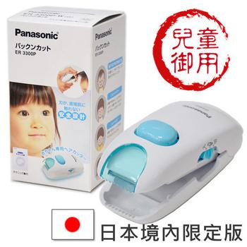 日本Panasonic 兒童安全理髮器 整髮器 造型修剪 兒童電剪 ER3300P