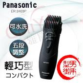 《日本國際牌Panasonic》日本國際牌Panasonic輕巧可水洗修鬍修鬢角器 理髮器 刮鬍刀 電剪 ER2403