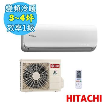 夏末出清 HITACHI 日立 3-4坪頂級型變頻一對一分離式冷暖空調(RAS-22NB/RAC-22NB) ★含基本安裝+舊機回收