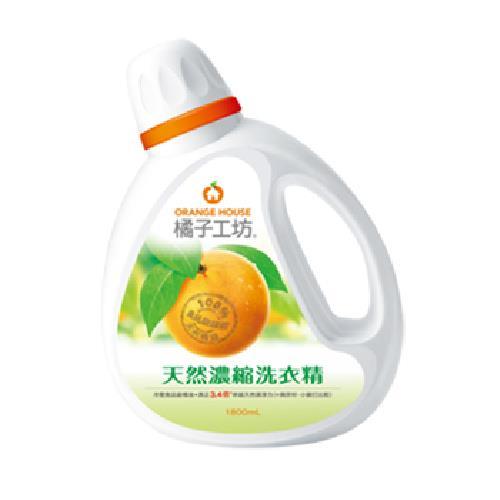 《橘子工坊》天然濃縮洗衣精-一般(1800ml)