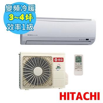夏末出清 HITACHI 日立 3-4坪精品型變頻一對一分離式冷暖空調 (RAS-22YD1/RAC-22YD1) ★含基本安裝+舊機回收