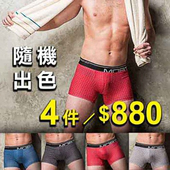 《MORINO》格紋時尚平口褲(M)-隨機出貨(4件入)