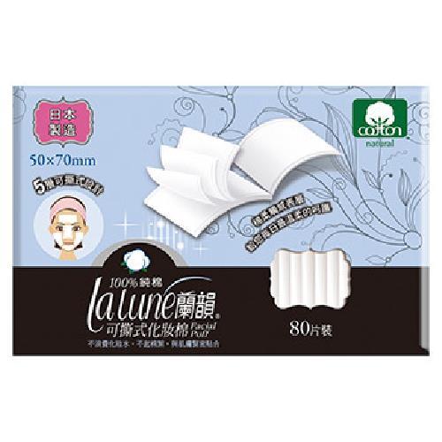 《蘭韻》可撕式化妝棉(80片/盒)
