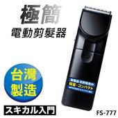 《日本極簡》超輕巧電動剪髮器 理髮器 FS-777 (台灣製外銷日本大受好評)(1入)
