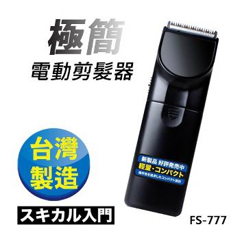 日本極簡 超輕巧電動剪髮器 理髮器 FS-777 (台灣製外銷日本大受好評)(1入)
