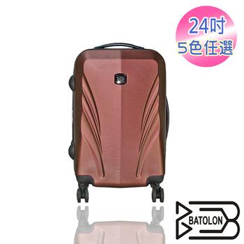 BATOLON寶龍 【24吋】王者之翼加大ABS輕硬殼箱/旅行箱/拉桿箱/行李箱(咖啡金)