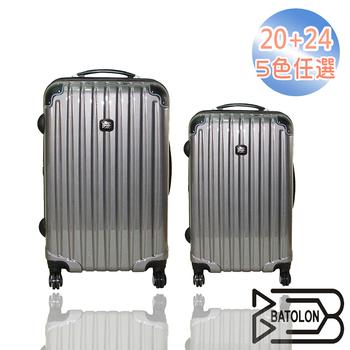 BATOLON寶龍 【20+24吋】時尚網眼格TSA鎖加大PC輕硬殼箱/旅行箱/拉桿箱/行李箱(摩登灰)