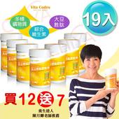 《Vita Codes》大豆胜肽群精華罐裝450g 陳月卿推薦 附湯匙+大豆胜肽料理食譜(買12送7)