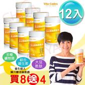 《Vita Codes》大豆胜肽群精華罐裝450g 陳月卿推薦 附湯匙+大豆胜肽料理食譜(買8送4)
