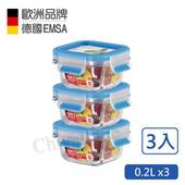 《德國EMSA》專利上蓋無縫頂級 玻璃保鮮盒德國原裝進口(保固30年)(0.2X3)