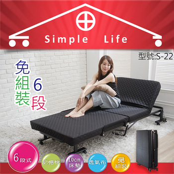 Simple Life 6段記憶綿折疊床-黑色