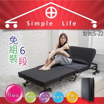 《Simple Life》6段記憶綿折疊床-黑色