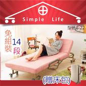 《Simple Life》14段記憶綿折疊床-白色 - 送可拆洗床包(隨機出色)