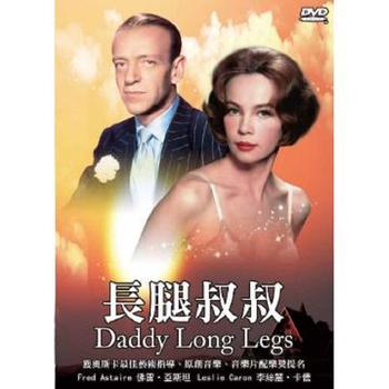 長腿叔叔 DVD