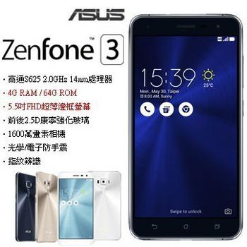 ASUS ASUS ZenFone 3 5.5吋ZE552KL (4G/64G)(黑色)