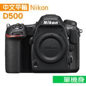 《Nikon》D500 單機身*(中文平輸)-送強力大吹球+細纖維拭鏡布+極細毛刷+數位清潔液+硬式保護貼