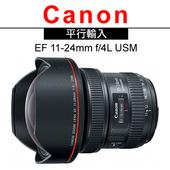 《Canon》EF 11-24mm f/4L USM*(平輸)-送大吹球清潔組+專屬拭鏡筆(黑色)