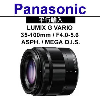 Panasonic LUMIX GX VARIO 35-100mm F4-5.6 POWER O.I.S. (平輸-白盒)-送大吹球清潔組+拭鏡筆(銀色)