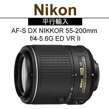 Nikon AF-S DX NIKKOR 55-200mm f/4-5.6G ED VR II*(平輸)-送抗UV保護鏡52mm+專屬拭鏡筆(黑色)