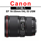 《Canon》EF 16-35mm f/4L IS USM*(平行輸入)-送UV保護鏡77mm+專屬拭鏡筆(黑色)